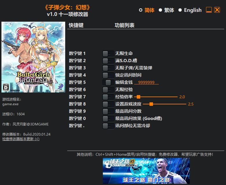 《子弹少女:幻想》v1.0 十一项修改器[3DM]