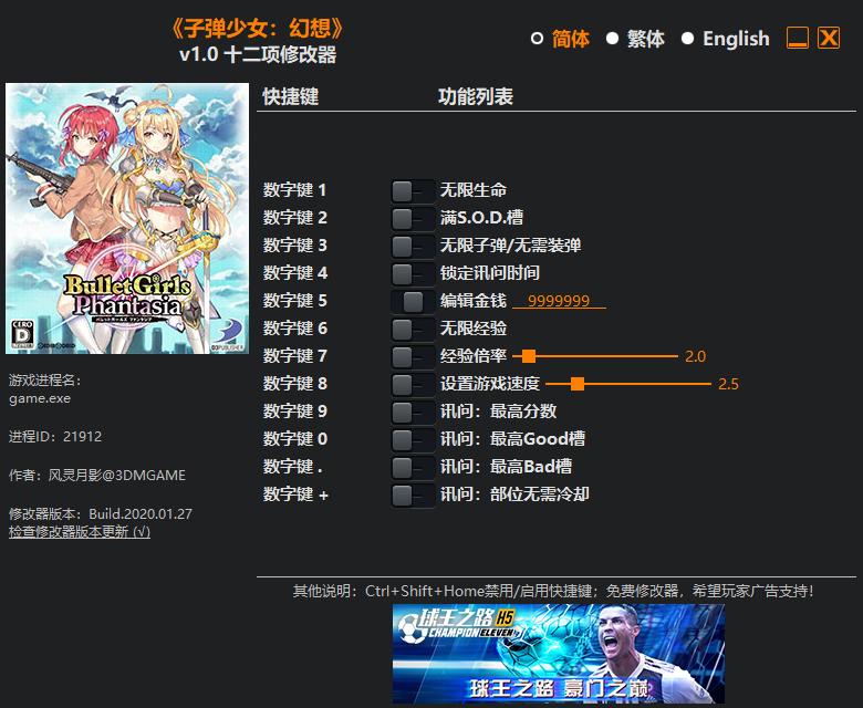 《子弹少女:幻想》v1.0 十二项修改器[3DM]