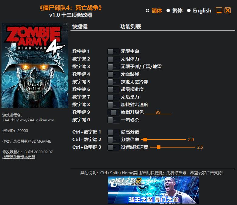 《僵尸部队4:死亡战争》v1.0 十三项修改器[3DM]