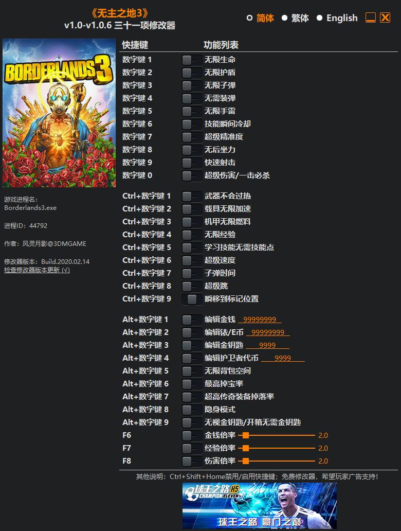 《无主之地3》v1.0-v1.0.6 三十一项修改器[3DM]