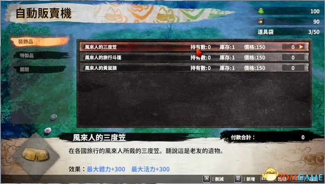 《侍道外传:刀神》图文攻略 通关流程及boss打法攻略