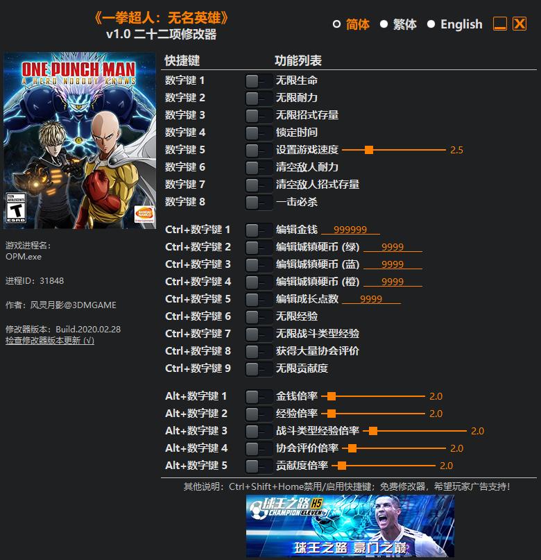 《一拳超人:无名英雄》v1.0 二十二项修改器[3DM]
