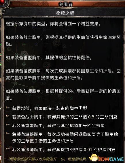 《破坏领主》全技能评价全技能修正 BD流派天赋加点详解