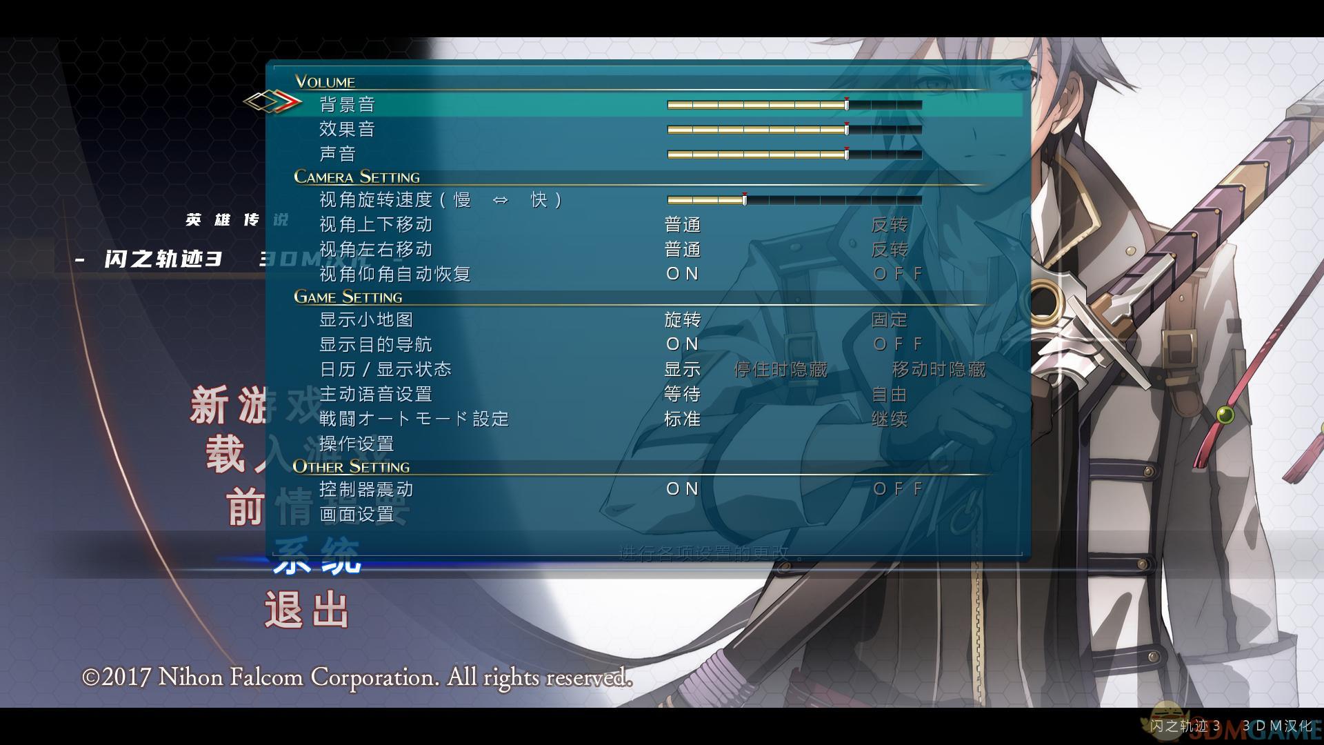 《英雄传说:闪之轨迹3》 3DM汉化组汉化补丁v1.5