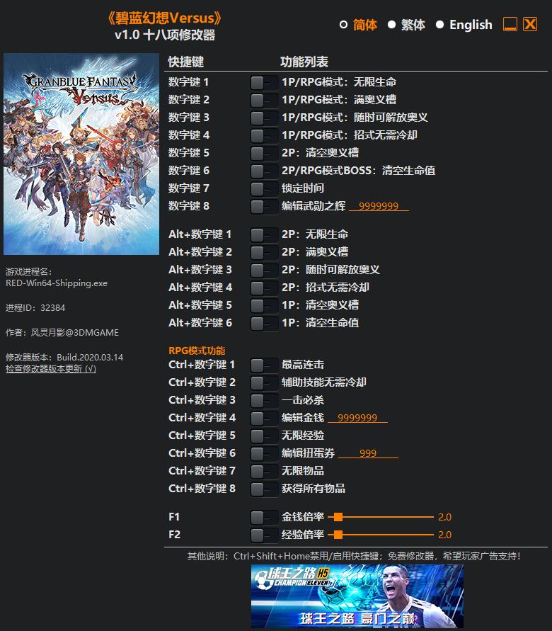 《碧蓝幻想Versus》v1.0 十八项修改器[3DM]
