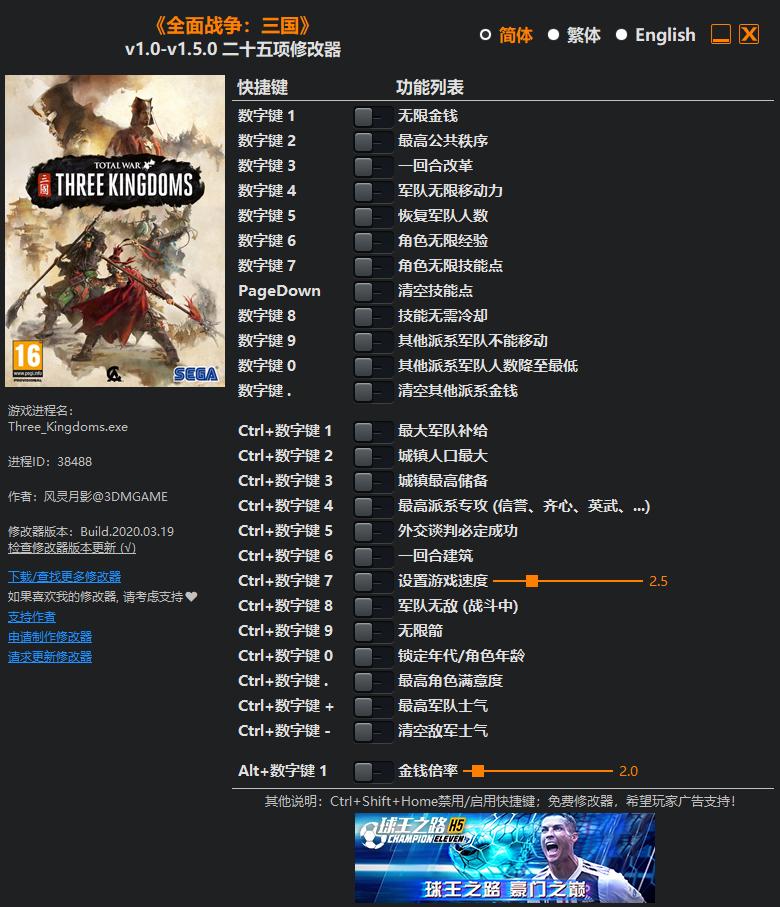 《全面战争:三国》v1.0-v1.5.0 二十五项修改器[3DM]