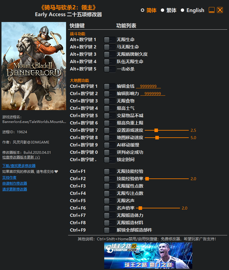 《骑马与砍杀2:领主》Early Access 二十五项修改器[3DM]