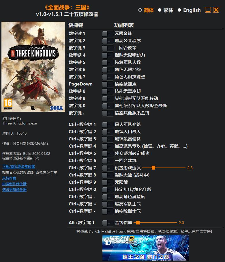 《全面战争:三国》v1.0-v1.5.1 二十五项修改器[3DM]