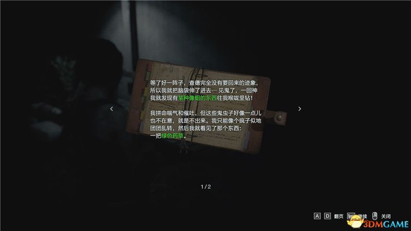 《生化危机3:重制版》双线全剧情流程图文攻略 全收集流程攻略
