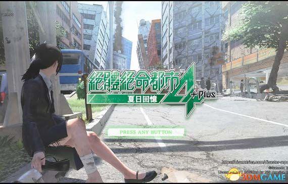 《绝体绝命都市4Plus:夏日记忆》图文攻略 全剧情流程全结局攻略
