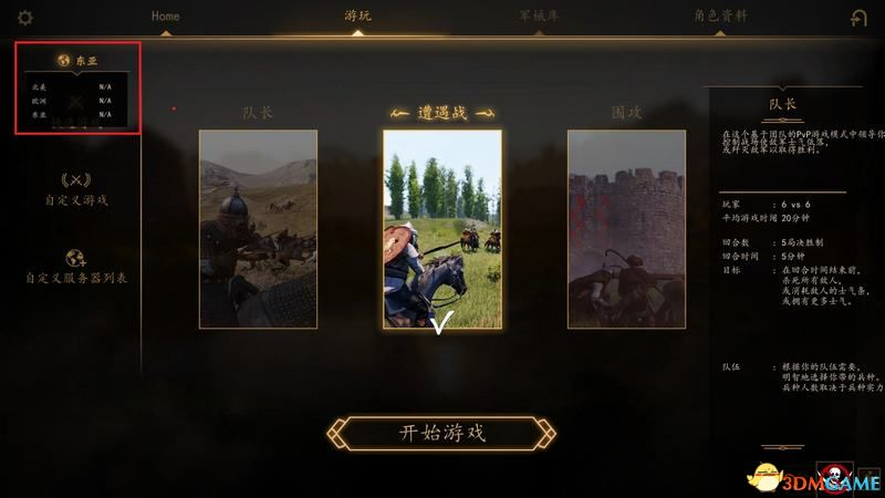 《骑马与砍杀2:领主》多人游戏指南 多人游戏全职业图鉴