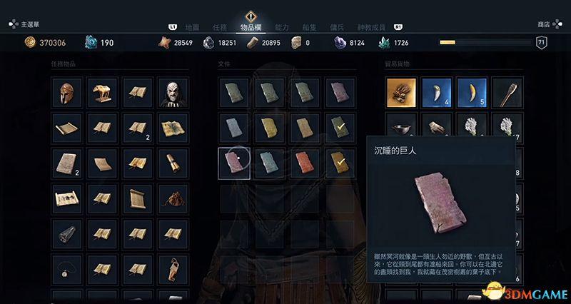 《刺客信条:奥德赛》亚特兰蒂斯之命运DLC谜题陶片收集 DLC收集位置