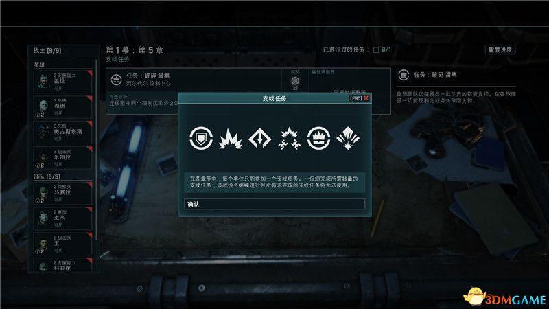 《战争机器:战术》图文攻略 全关卡流程全支线任务攻略
