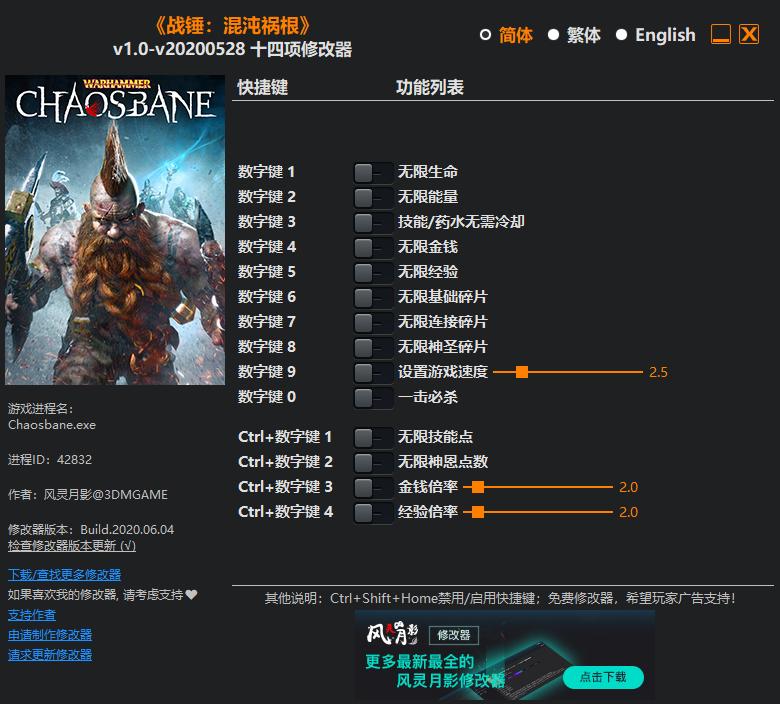 《战锤:混沌祸根》v1.0-v20200528 十四项修改器[3DM]