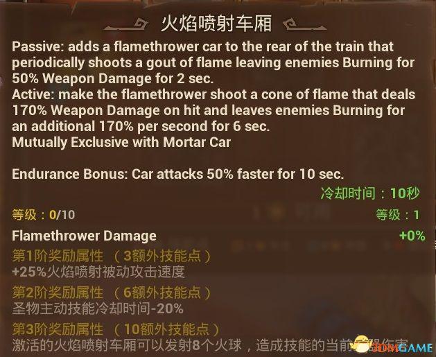 《火炬之光3》全职业技能一览 全宠物技能一览