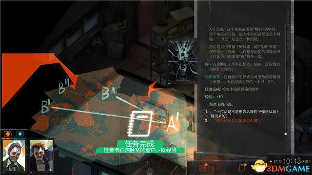 《极乐迪斯科》图文攻略 全支线任务全成就攻略