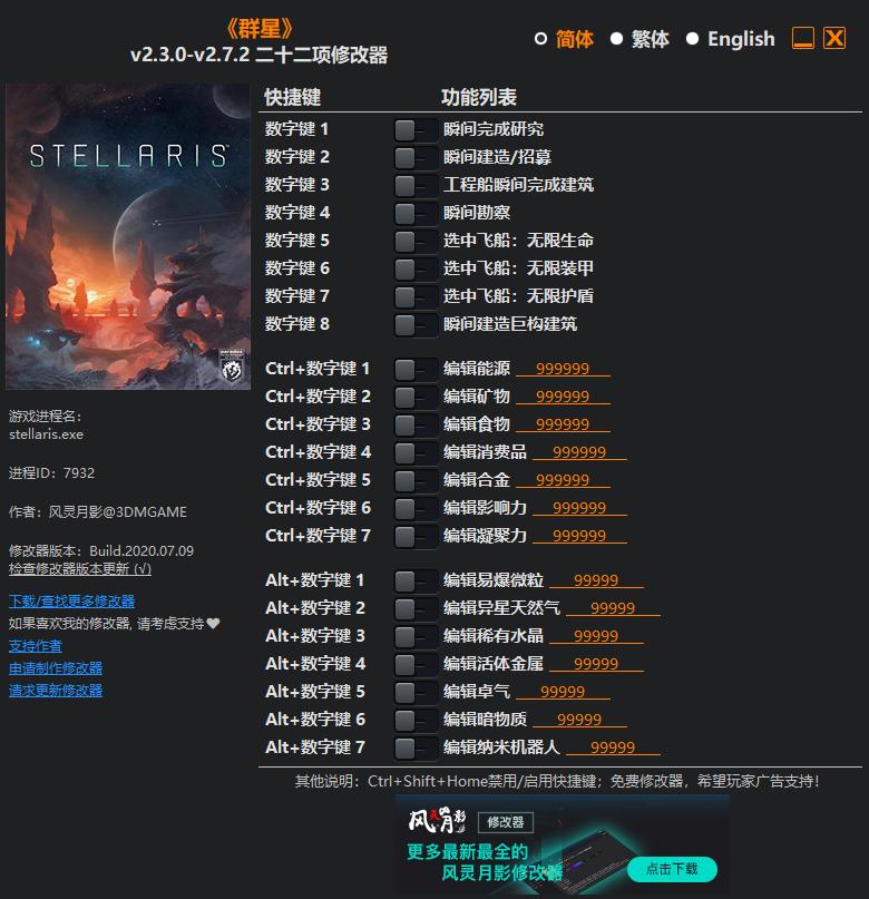 《群星》v2.3.0-v2.7.2 二十二项修改器[3DM]