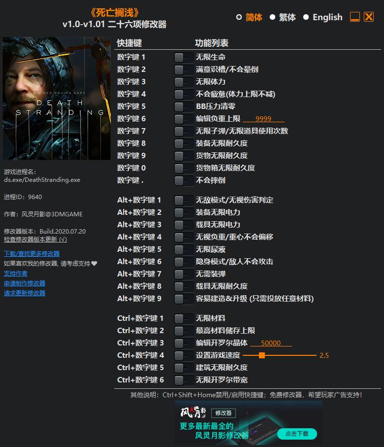 《死亡搁浅》v1.0-v1.01 二十六项修改器[3DM]