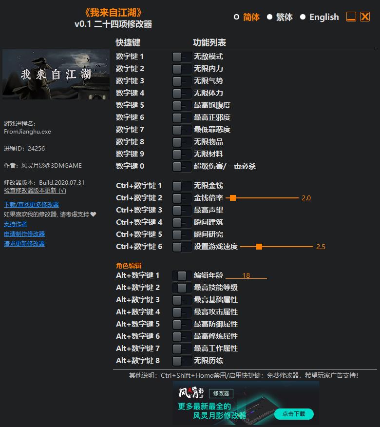 《我来自江湖》v0.1 二十四项修改器[3DM]