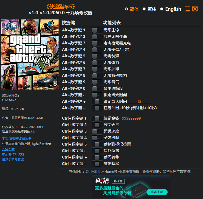 《侠盗猎车5》v1.0-v1.0.2060.0 十九项修改器[3DM]