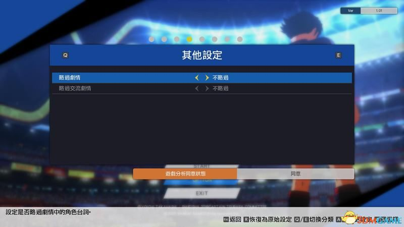 《足球小将:新秀崛起》图文全攻略 攻防操作技巧及玩法系统详解