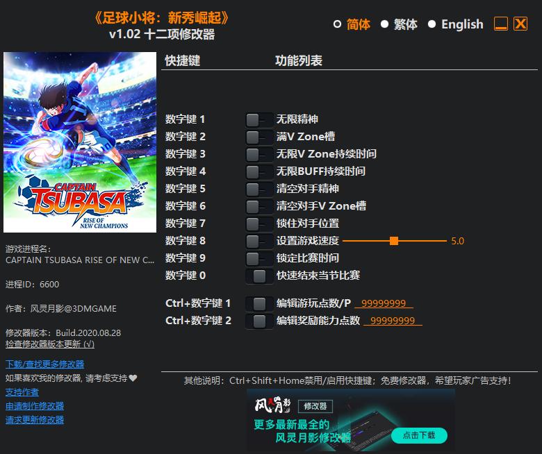 《足球小将:新秀崛起》v1.02 十二项修改器[3DM]