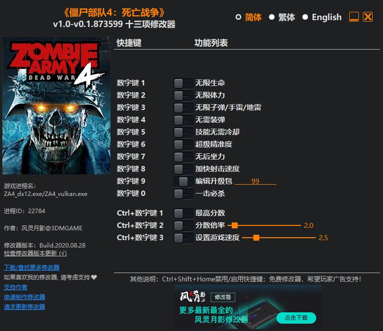 《僵尸部队4:死亡战争》v1.0-v0.1.873599 十三项修改器[3DM]