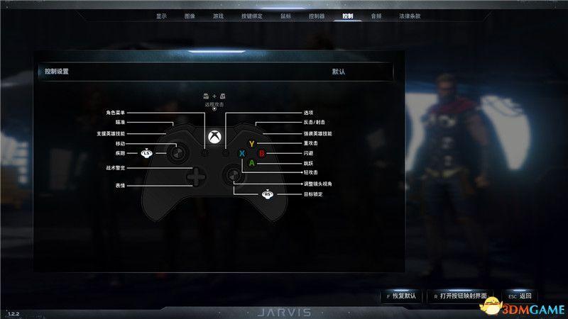 《漫威复仇者联盟》全剧情流程图文攻略 全情报收集攻略