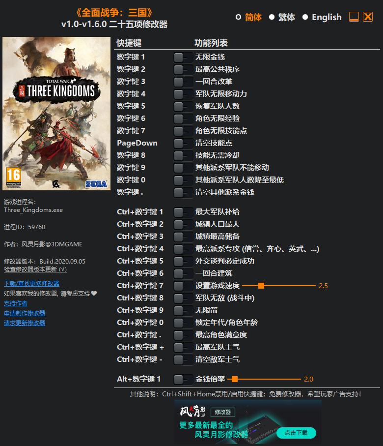 《全面战争:三国》v1.0-v1.6.0 二十五项修改器[3DM]