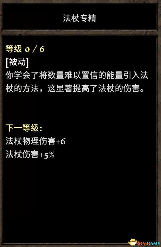 《阿玛拉王国:惩罚 重置版》图文全教程攻略 能力技能天命武器战斗详解