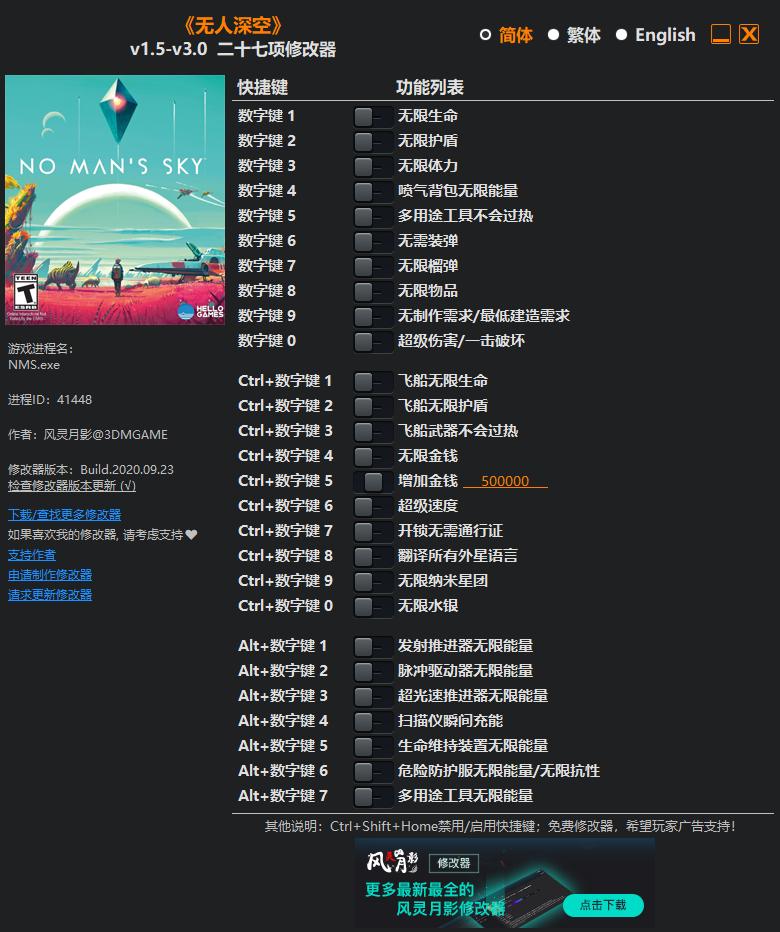 《无人深空》v1.5-v3.0 二十七项修改器[3DM]