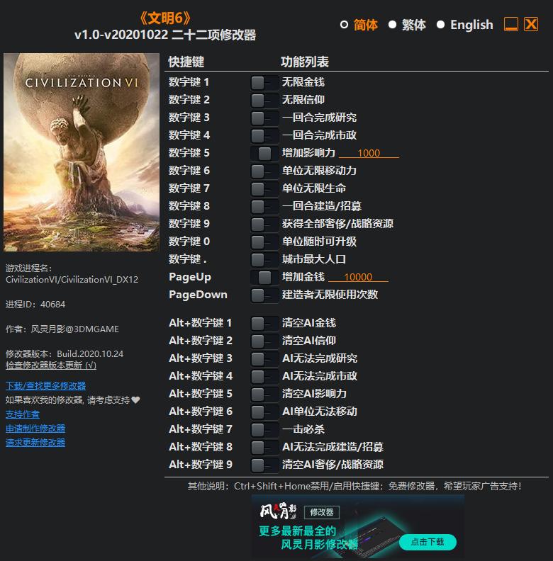 《文明6》v1.0-v20201022 二十二项修改器[3DM]