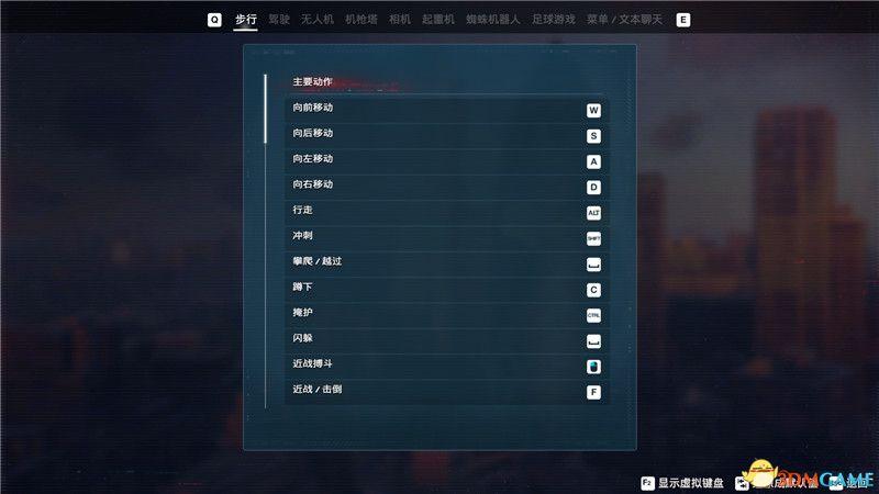 《看门狗3:军团》图文全攻略 全支线任务全收集攻略