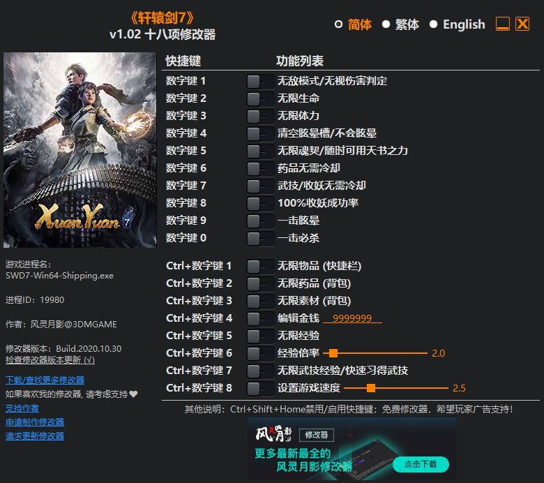 《轩辕剑7》v1.02 十八项修改器[3DM]