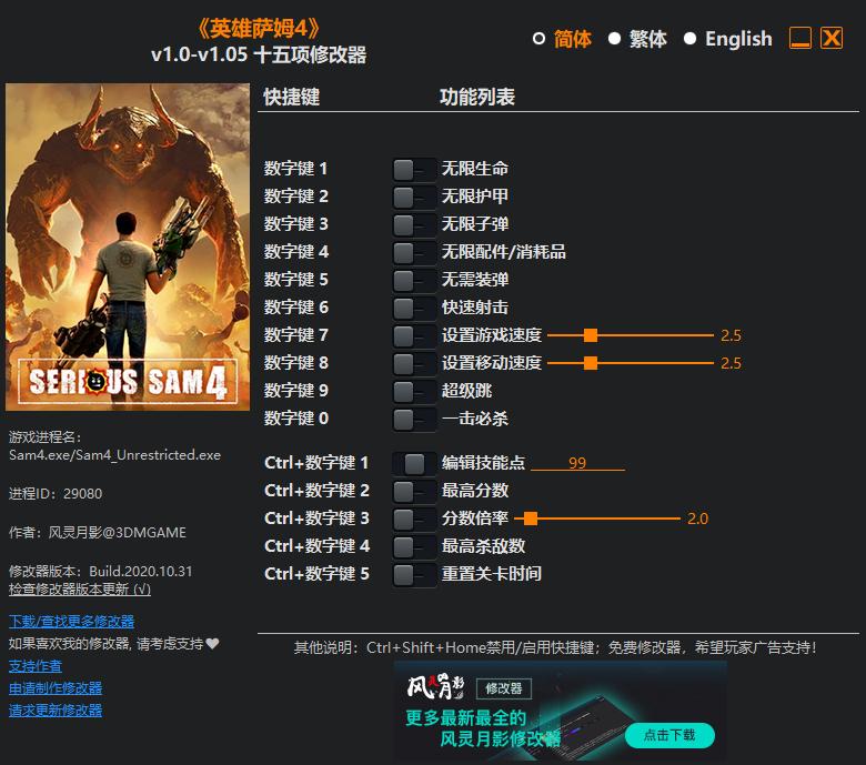 《英雄萨姆4》v1.0-v1.05 十五项修改器[3DM]