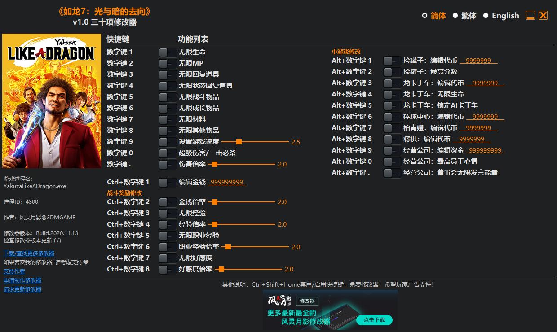 《如龙7:光与暗的去向》v1.0 三十项修改器[3DM]