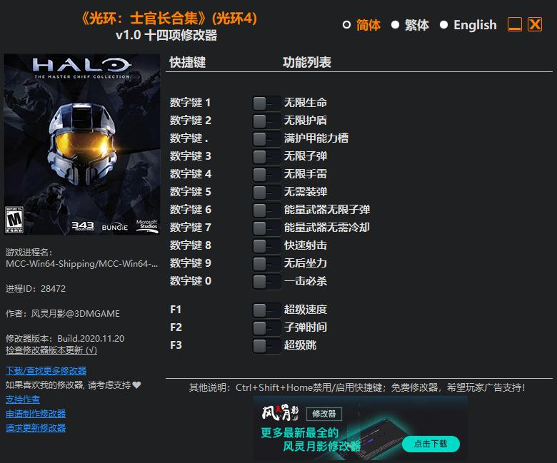 《光环:士官长合集》(光环4)v1.0 十四项修改器[3DM]