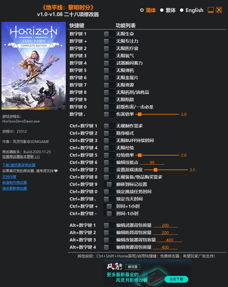 《地平线:黎明时分》v1.0-v1.08 二十八项修改器[3DM]
