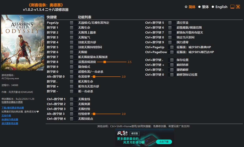 《刺客信条:奥德赛》v1.0.2-v1.5.4 二十八项修改器[3DM]