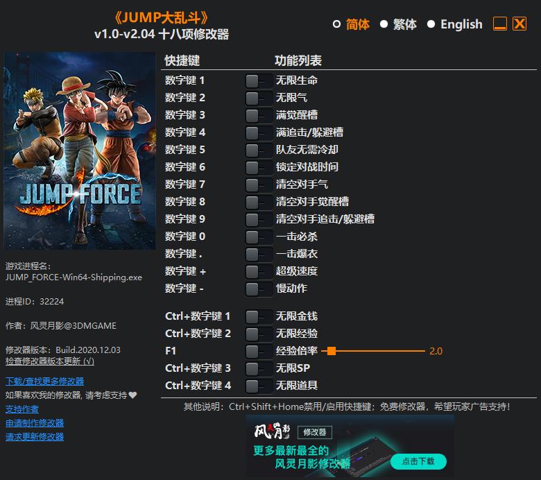 《JUMP大乱斗》v1.0-v2.04 十八项修改器[3DM]