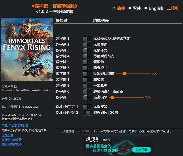 《渡神纪:芬尼斯崛起》v1.0.2 十三项修改器[3DM]