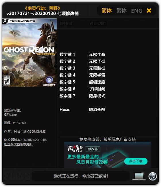 《幽灵行动:荒野》v20170721-v20200130 七项修改器[3DM]