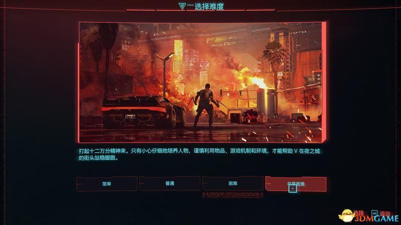 《赛博朋克2077》图文教程百科 武器制作属性专长天赋载具义体详解