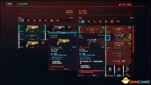 《赛博朋克2077》全支线任务图文攻略 全委托任务可选任务图文攻略