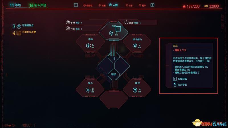 《赛博朋克2077》全属性专长技能详解 全技能成长奖励