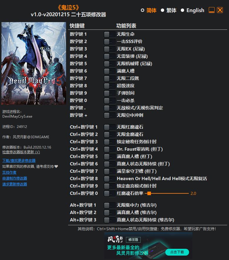 《鬼泣5》v1.0-v20201215 二十五项修改器[3DM]