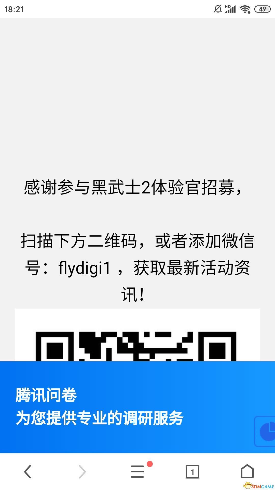 Screenshot_2020-12-22-18-21-21-039_com.qihoo.contents.jpg