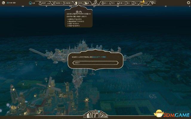 《空中王国》图文全攻略 系统详解及全流程图文攻略