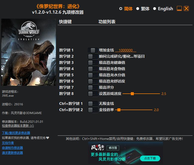 《侏罗纪世界:进化》v1.2.0-v1.12.6 九项修改器[3DM]