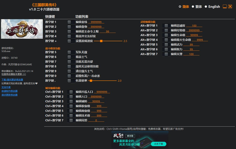 《三国群英传8》v1.0 二十六项修改器[3DM]